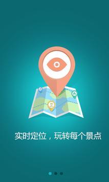 永记生态园-导游助手•旅游攻略•打折门票 apk screenshot