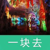 连州地下河-导游助手•旅游攻略•打折门票 icon