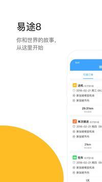 易途8司导端 poster