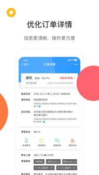 易途8司导端 screenshot 2