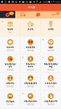 내 손안의 정보마켓 - 도넛톡 apk screenshot