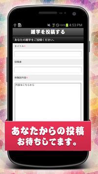 雑学大全集〜明日の話のネタになる雑学を〜 screenshot 3
