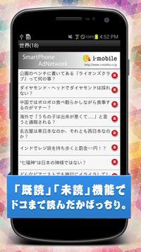 雑学大全集〜明日の話のネタになる雑学を〜 screenshot 1