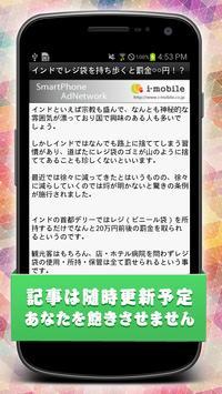 雑学大全集〜明日の話のネタになる雑学を〜 screenshot 2