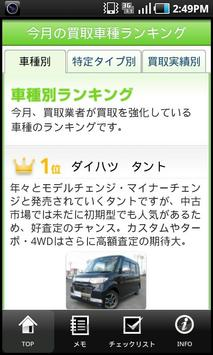 かしこく得する車買取ガイド apk screenshot