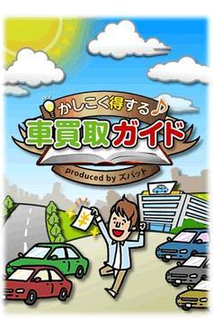 かしこく得する車買取ガイド poster