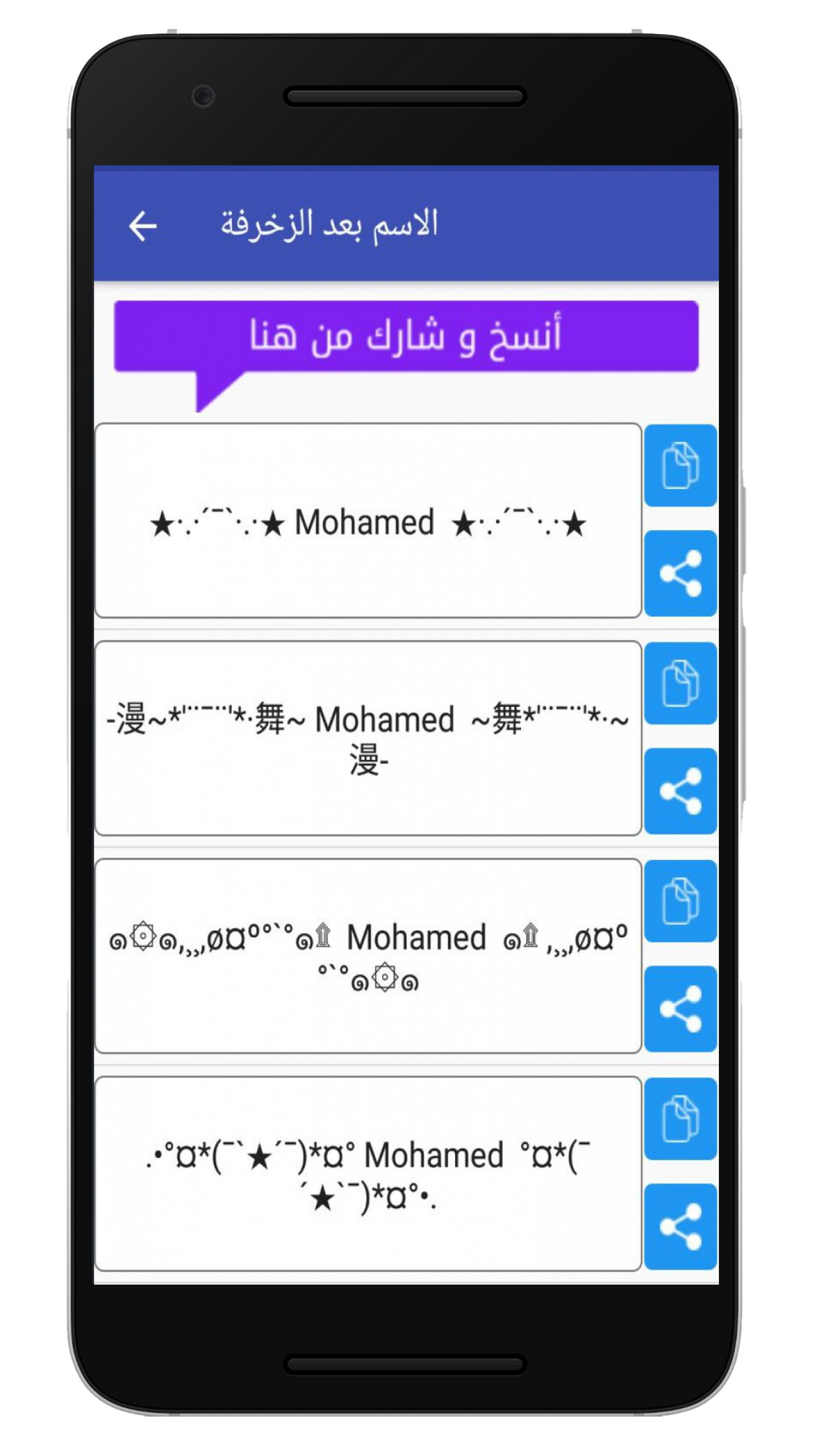 زخرف اسمك كما تشاء For Android Apk Download