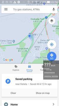 【ナビの上に表示】速度計・高度計・緯度・日出日没時刻【車中泊向け】 screenshot 1
