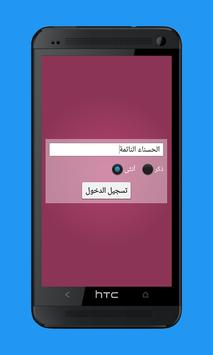 دردشة فيديو حول العالم مع بنات for Android - APK Download