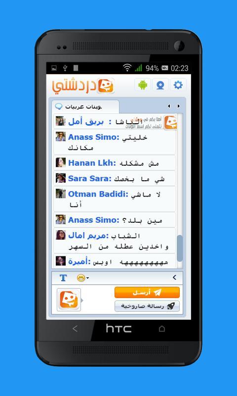 تعارف بنات مجاني شات عربي خليجي سعودي