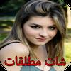 دردشة مع نساء مطلقات بالفيديو icon