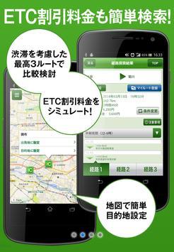 ドラぷら-ETC料金検索と渋滞予報士の渋滞予測! apk screenshot