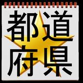 皆のネタ帳☆都道府県ランキング☆ icon