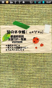 皆のネタ帳☆都道府県ランキング☆ poster