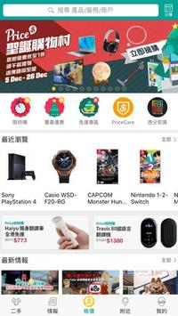 Price香港格價網 poster