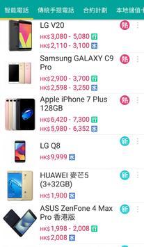 Price香港格價網 apk screenshot