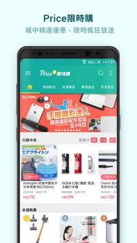 Price香港格價網 apk screenshot