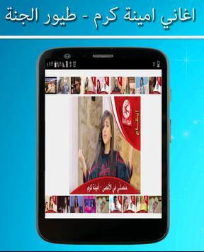 اغاني امينة كرم - طيور الجنة screenshot 5