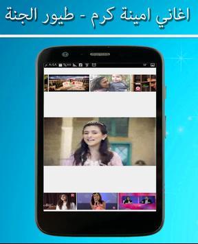 اغاني امينة كرم - طيور الجنة screenshot 8