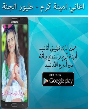 اغاني امينة كرم - طيور الجنة screenshot 2