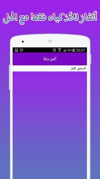 ألغاز للأذكياء فقط مع الحل 2018 apk screenshot