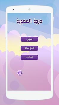 لعبة صح أم خطأ screenshot 1