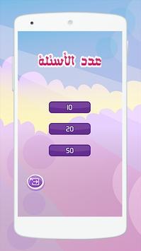 لعبة صح أم خطأ screenshot 2