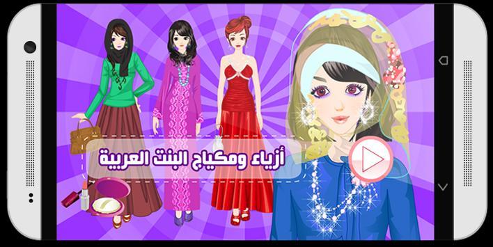 تلبيس فساتين عربي poster