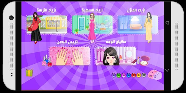 تلبيس فساتين عربي apk screenshot