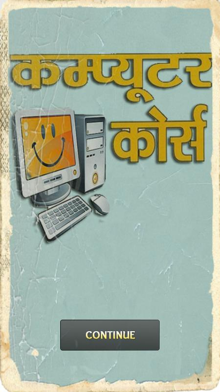 computer course in hindi pdf free download