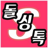 돌싱톡톡S icon