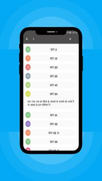 IPC IN HINDI screenshot 3