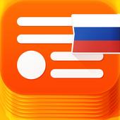 Новости России и мира icon