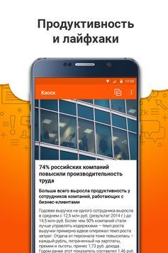 Новости России и мира screenshot 6