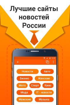 Новости России и мира poster