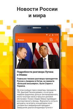 Новости России и мира screenshot 1