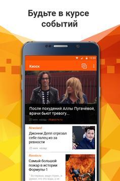 Новости России и мира screenshot 2