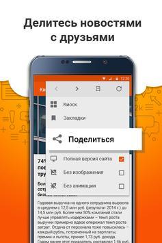 Новости России и мира screenshot 3
