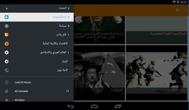 الأمة نيوز apk screenshot