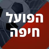 הפועל חיפה עכשיו icon