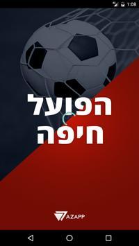 הפועל חיפה עכשיו poster