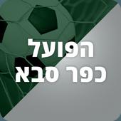 חדשות הפועל כפר סבא - AzApp icon