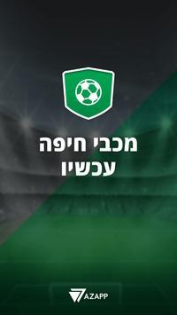 מכבי חיפה עכשיו poster