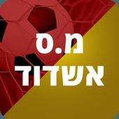 חדשות מ.ס אשדוד - AzApp icon
