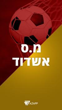 חדשות מ.ס אשדוד - AzApp poster