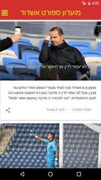 חדשות מ.ס אשדוד - AzApp apk screenshot
