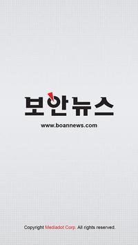 보안뉴스 poster