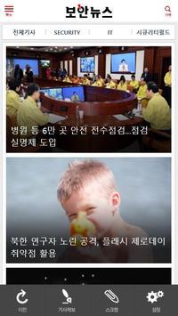 보안뉴스 screenshot 1