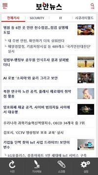 보안뉴스 screenshot 2