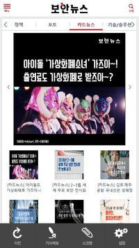 보안뉴스 screenshot 3